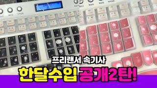 프리랜서 속기사,  한달수입 공개 2탄! - 직장인 부…