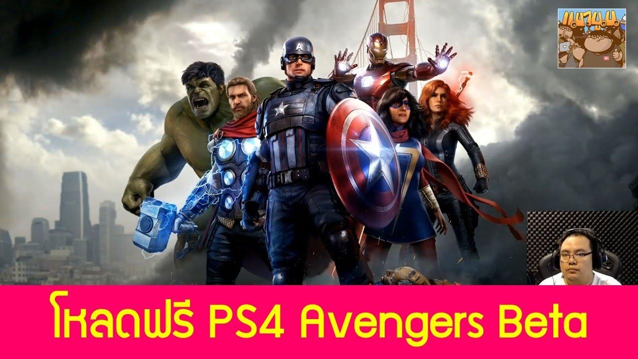 โหลดฟรี PS4 Marvel Avengers Beta วิธีการโหลด : ข่าวเกม