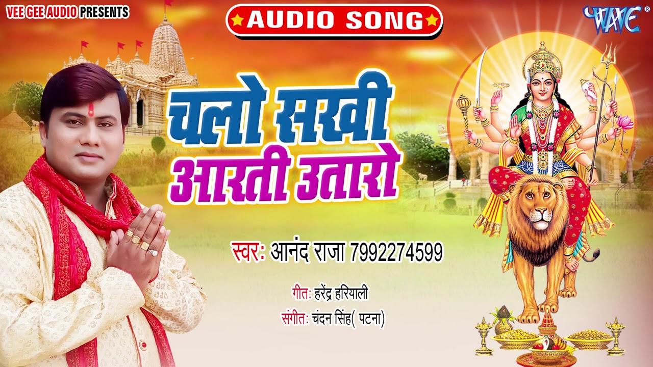 चलो सखी आरती उतारो    भोजपुरी हिट देवीगीत 2020    Chalo Sakhi Aaarti Utaro   #Anand Raja  Hit Bhajan