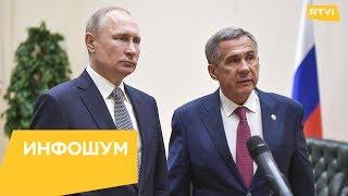 Путин дважды отчитал главу Татарстана Рустама Минниханова / Инфошум