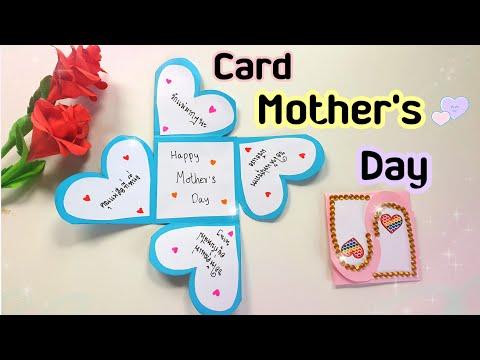 สอนทำการ์ดวันแม่รูปหัวใจ EP.2  how to make a heart-shaped Mother's Day card EP.2