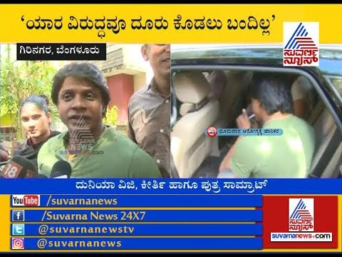 Duniya Vijay Files Complaint Against Nagarathna In Girinagara Police Station