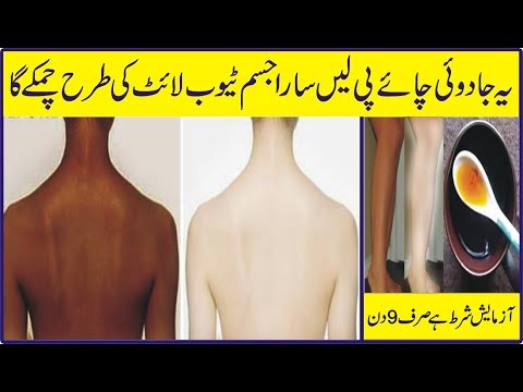 full-body-whitening-chai-(tea)-with-simple-ingredients-100%result-in-just-9-days