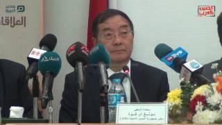 مصر العربية   كلمة سونغ آي قوه في