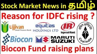 Ingersoll rand OFS, Maruti, Coal India, Biocon biologics, Ujjivan SFB, Equitas Holdings, IDFC, NOFHC