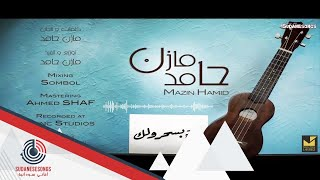جديد مازن حامد بسحرولك 2017