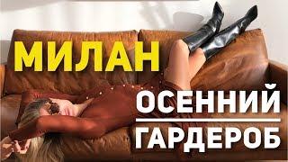 Идеи осеннего гардероба. Милан. Новые коллекции осень-зима 2018-2019