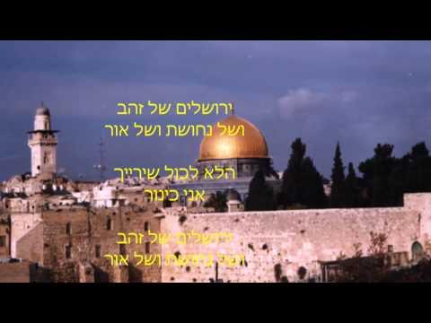 """נעמי שמר- """"ירושלים של זהב""""- כתוביות"""