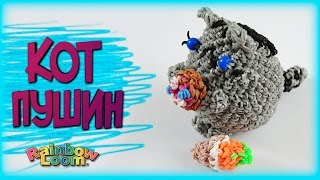 Кот Пушин из резинок лумигуруми/амигуруми Rainbow Loom Cat Pusheen
