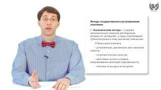 Обществознание (ЕГЭ). Урок 52. Роль государства в экономике. Гос. регулирование экономики.