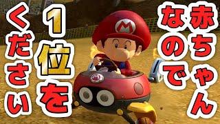 この車は赤ちゃんが運転しています。【マリオカート8 デラックス】実況:Part…
