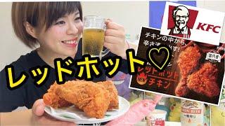 【辛旨チキン】レッドホットチキン、ツイスター、クリスピー。KFC