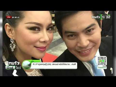 คนบันเทิงไว้อาลัย ปอ ทฤษฎี  | 18-01-59 | ไทยรัฐนิวส์โชว์ | ThairathTV