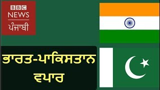 Kamm Dhandha : India's export to Pakistan and imports from Pakistan