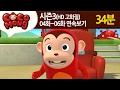 [코코몽 시즌3 고화질] 4화-6화 연속 보기 모음 (HD)