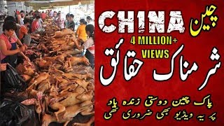 Most amazing and shamful facts about china || china k sharmnaak haqaiq || the info teacher