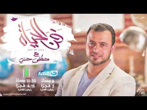 """أغنية برنامج """"فن الحياة"""" - مصطفى حسني - رمضان 2016 thumbnail"""