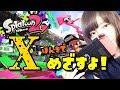 【スプラトゥーン2】ウデマエX目指してみるかぁ! #177【ガチマッチ】