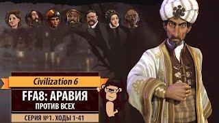 Аравия против всех в FFA8! Серия №1: Попилим? (ходы 1-41). Civilization VI