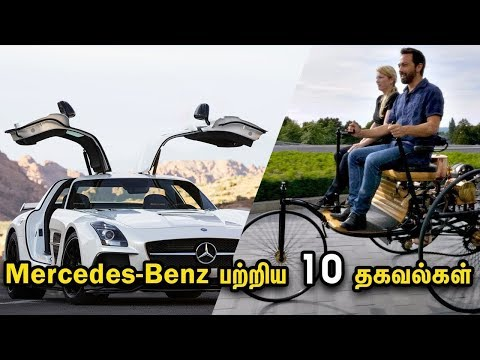 Mercedes-Benz பற்றிய 10 சுவாரசியத் தகவல்கள்   10 Great Facts About Mercedes-Benz in Tamil