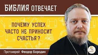 Почему успех часто не приносит счастья?  Библия отвечает.  Протоиерей Феодор Бородин
