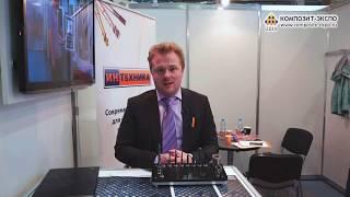Смотреть видео Косырев Виталий (Интехника / Россия, Москва) интервью на 12 выставке Композит-Экспо 2019 онлайн