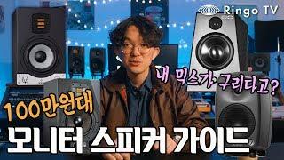 [Ringo TV] 100만원대 모니터 스피커 가이드!