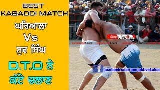 Best Kabaddi Match Gharyala Vs Sur Singh at Pahuwind 2019