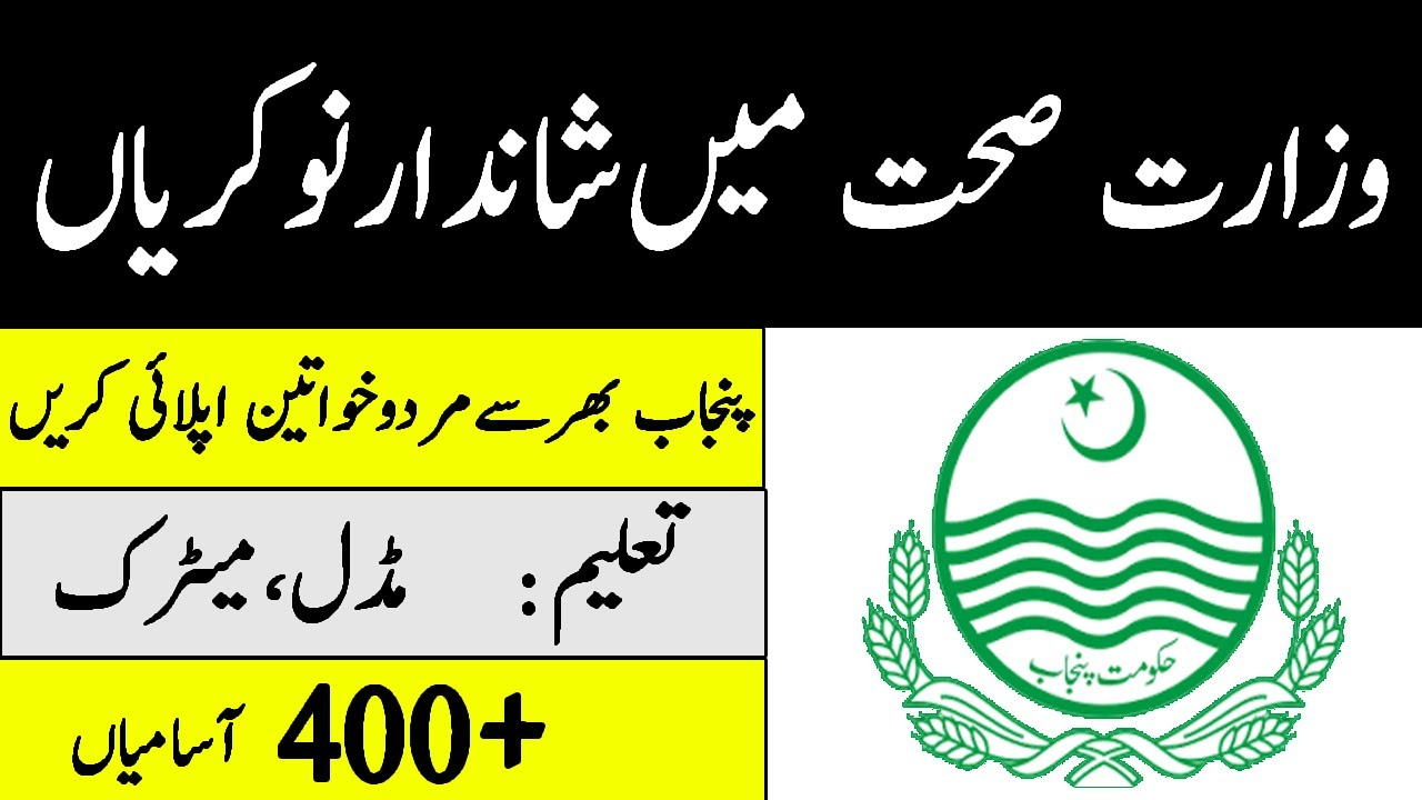 Health Department Jobs 2020 Punjab | Govt Jobs 2020 ...