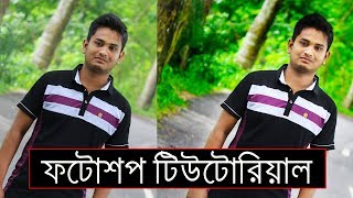 Photoshop Tutorial Bangla || How to edit a Photo with Photoshop bangla | camera raw filter Bangla