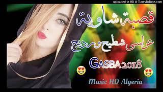 قصبة شاوية عراسي