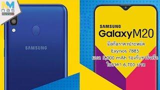 Samsung Galaxy M20 แค่ 6,700 บาท! ได้จอ 6.3 นิ้ว, ชิป Exynos 7885, แบต 5,000 mAh มีชาร์จเร็ว