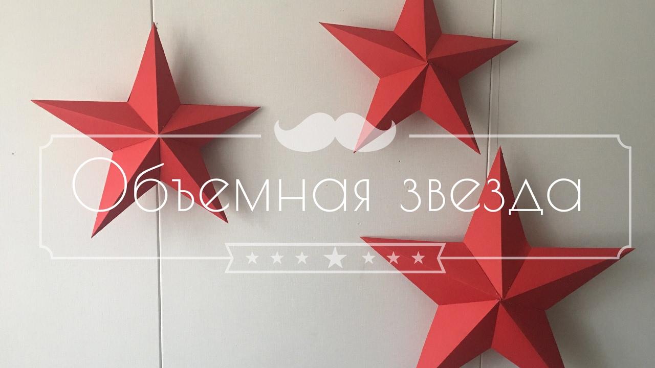 Как сделать звезду из бумаги объемную фото 616