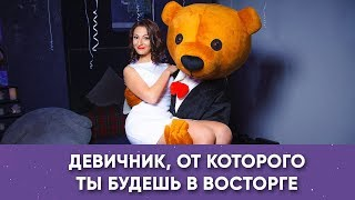 Смотреть видео Как оригинально отметить девичник в Москве? онлайн