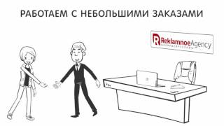 REKLAMNOE.AGENCY(Рекламное агентство Надоело постоянно менять бизнес-стратегии и увольнять нерадивых маркетологов? Вам..., 2017-01-19T20:34:30.000Z)