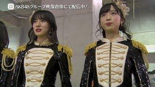 本日よりAKB48グループ映像倉庫にて配信が開始された「2019年12月10日 AKB48全国ツアー2019 ~楽しいばかりがAKB!~TOKYO DOME CITY HALL チームA ...