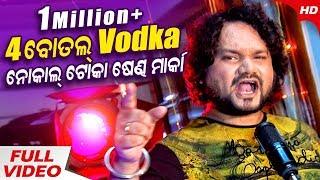 Nocal Toka Sendha Marka | Dussehra Dhamaka Aaji Sakalu Heigalaani Chaar Bottle Vodka | Humane Sagar