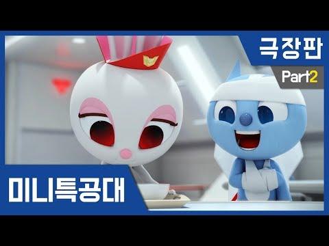[극장판] 미니특공대 영웅의탄생 2부