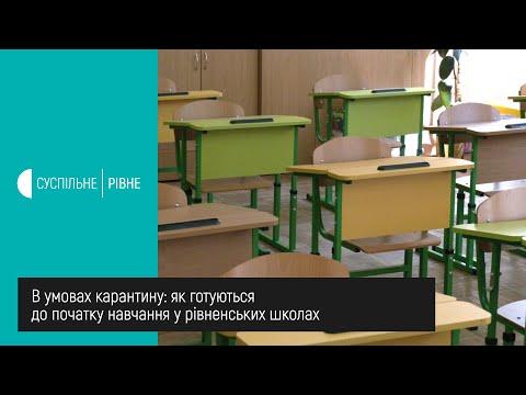 Суспільне Рівне: В умовах карантину: як готуються до початку навчання у рівненських школах