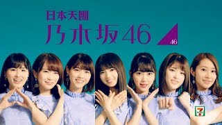 7-ELEVEN 【夏日凍感飲援團】日本天團 乃木坂46