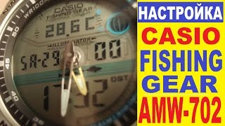 Правильна НАСТРОЙКА Casio AMW-702