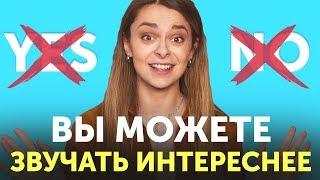 20 КРУТЫХ ФРАЗ, чтобы сказать YES и NO