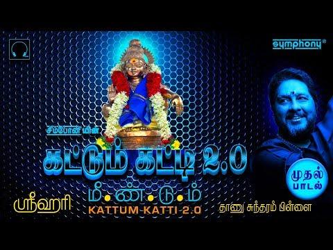 2019-வெளியீடு- -கட்டும்-கட்டி-2.0-மீண்டும்- -ஸ்ரீஹரி-kattum-katti-2.0-meendum-srihari-ayyappan-songs