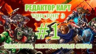 Редактор карт Warcraft 3 - Урок 1 - Константы и Нестандартные спелы, способности, заклинания