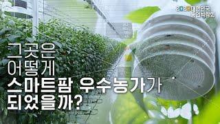 [농업 혁신기술 영상기획전]스마트팜 우수농가로 알아보는…