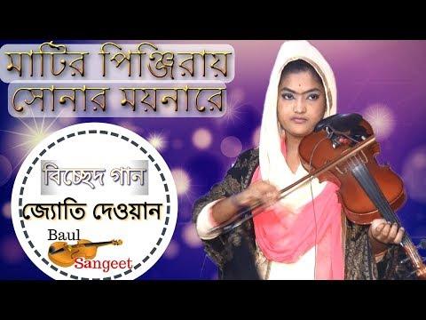 ржорж╛ржЯрж┐рж░ ржкрж┐ржЮрзНржЬрж┐рж░рж╛ рж╕рзЛржирж╛рж░ ржоржпрж╝ржирж╛рж░рзЗ | ржЬрзНржпрзЛрждрж┐ ржжрзЗржУржпрж╝рж╛ржи | Matir Pinjira Shunar Moyna Jyoti Dewan