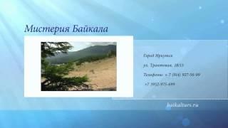 Отдых на Байкале(Заказ видео на ваши сайты и блоги http://tereska.ru/ Компания