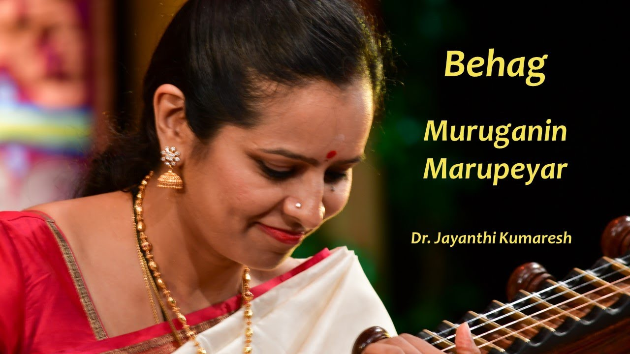 Muruganin Marupeyar - Behag - Dr. Jayanthi Kumaresh - Audio Recording
