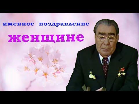 Видео поздравление с днем рождения от Брежнева (Именное)