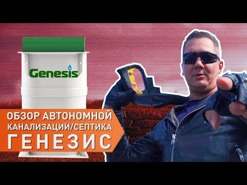 В ожидании спасителей! Обзор септика Генезис (Genesis) от компании Загород!